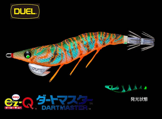 Autumn sale DUEL DART MASTER SEARCH DOUBLE GLOW 3.0-#06image