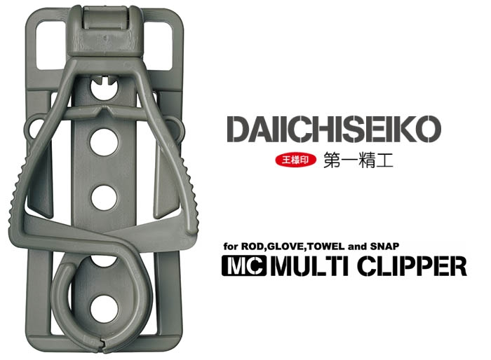 DAIICHSEIKO MULTI CLIPPER / Foliage Greenimage