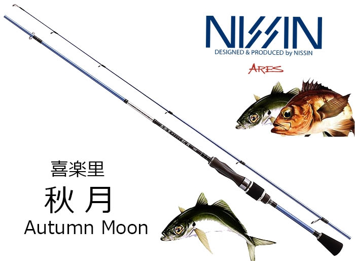 50%OFF NISSIN ARES Autumn Moon 506 5.6ft Saltwater Lighimage