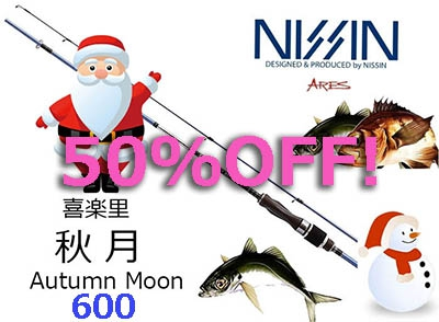 XmasSale 55%OFF NISSIN ARES Autumn Moon 600 6.0ft Saltwater Lighimage