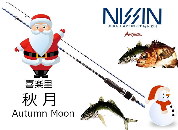 XmasSale 55%OFF NISSIN ARES Autumn Moon 506 5.6ft Saltwater Lighimage