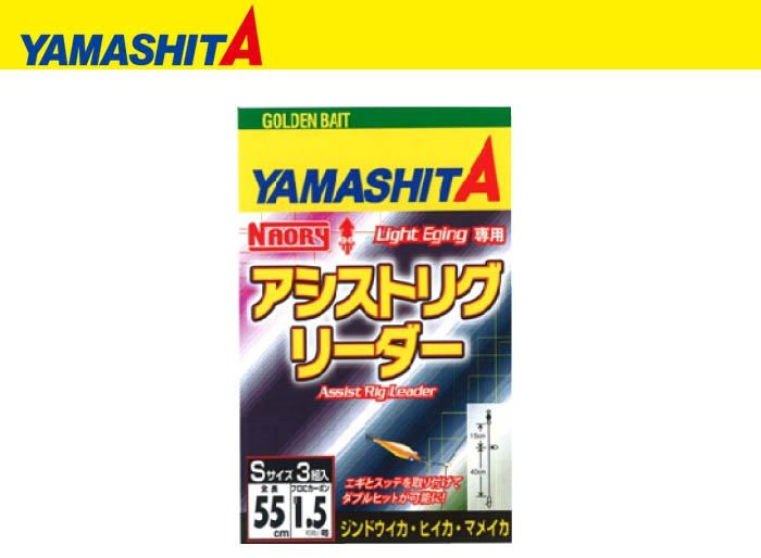 YAMASHITA NAORY ASSIST RIG LEADER L (3 leaders /packs)image
