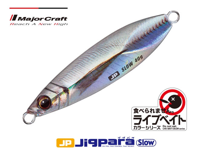 MajorCraft JIGPARA SHORE SLOW LIVE BAIT #82 15gimage
