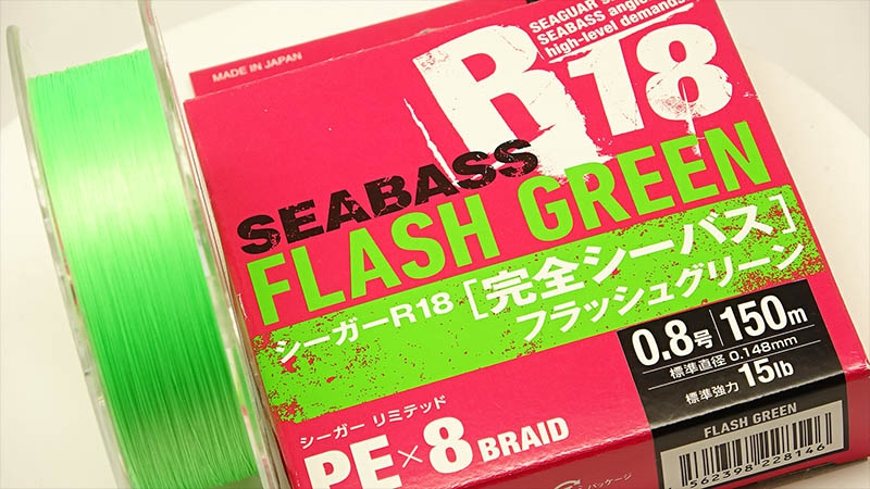SEAGUAR R-18 PERFECT SEABASS FLASH-GREEN #1.5-150m_Image2