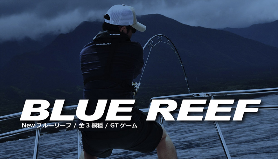 YAMAGA BLANKS 2016 BlueReef 711/8 StickBait (In stock)_Image1
