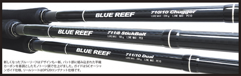 YAMAGA BLANKS 2016 BlueReef 711/8 StickBait (In stock)_Image2