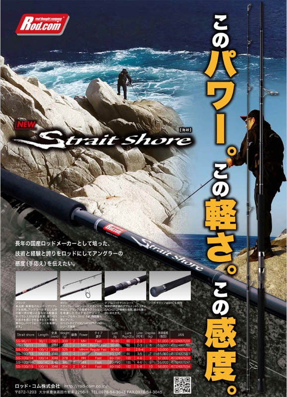 Rod.com Strait shore SS-98/11 (Discount shipping)_Image1