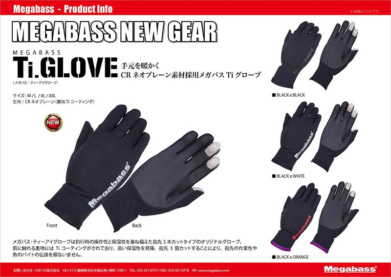 MEGABASS Ti GLOVE Black/Orange XL_Image2