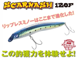 BlueBlue SCARNASH 120F