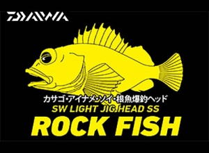 DAIWA SW LIGHT JIGHEAD SS ROCK FISH
