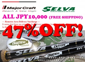 47%OFF Garage Sale MAJOR CRAFT SELVA Monster Rods