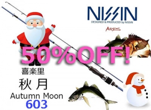 XmasSale 50%OFF NISSIN ARES Autumn Moon 603 6.3ft Saltwater Ligh