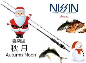 XmasSale 55%OFF NISSIN ARES Autumn Moon 506 5.6ft Saltwater Ligh