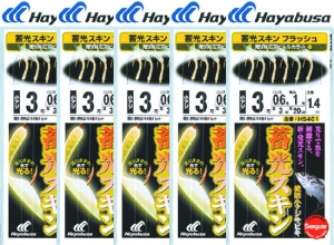 HAYABUSA Luminescence Skin SABIKI Flash #8/5pcs set