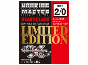NOGALES HOOKING MASTER LIMITED EDITION HEAVY CLASS #1