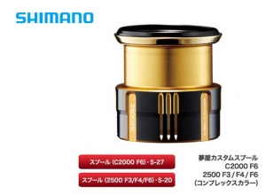 YUMEYA CUSTOM SPOOL 2500 F3 (Complex color)