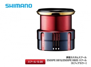 YUMEYA CUSTOM SPOOL 2500PE 0815 (Sephia color)