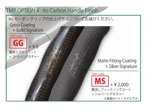 ARMS SUPER LEGGERA SPINNING OPTION:4 ito carbon handle finish / GG