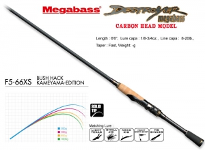 MEGABASS DESTROYER CARBON HEAD MODEL F5-66XS