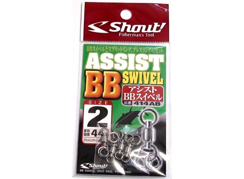 Shout Assist BB Swivel #2