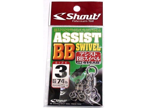 Shout Assist BB Swivel #3