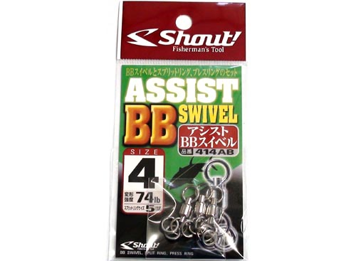 Shout Assist BB Swivel #4