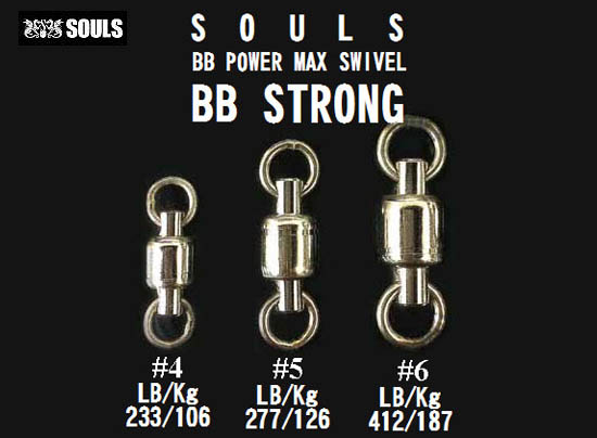 SOULS BB STRONG SWIVEL #4