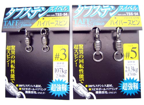 Tough Stainless BB Swivel (TSS-54) #1